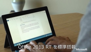 Microsoftサーフェス画面