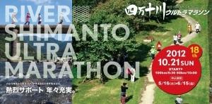 四万十川ウルトラマラソン_300.jpg