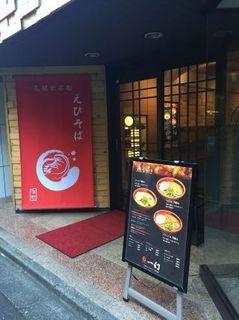 ebisobaichigenshinjuku_320.jpg