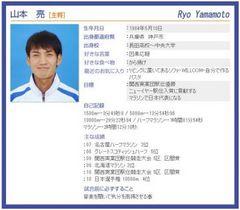 yamamotoryou_360.jpg